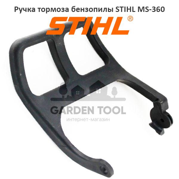 Ручка тормоза бензопилы STIHL MS-360