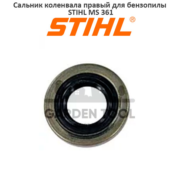 Сальник коленвала для бензопилы STIHL MS 361