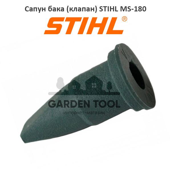 Сапун бака (клапан) STIHL MS-180