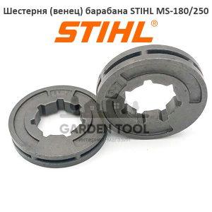 Шестерня барабана бензопилы STIHL MS-180/250