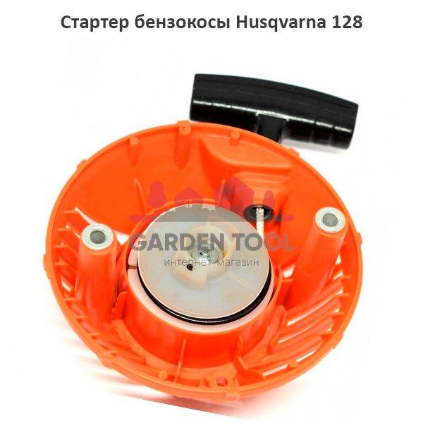 Стартер бензокосы Husqvarna 128