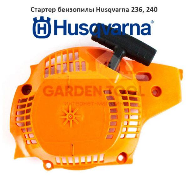 Стартер бензопилы Husqvarna 236, 240