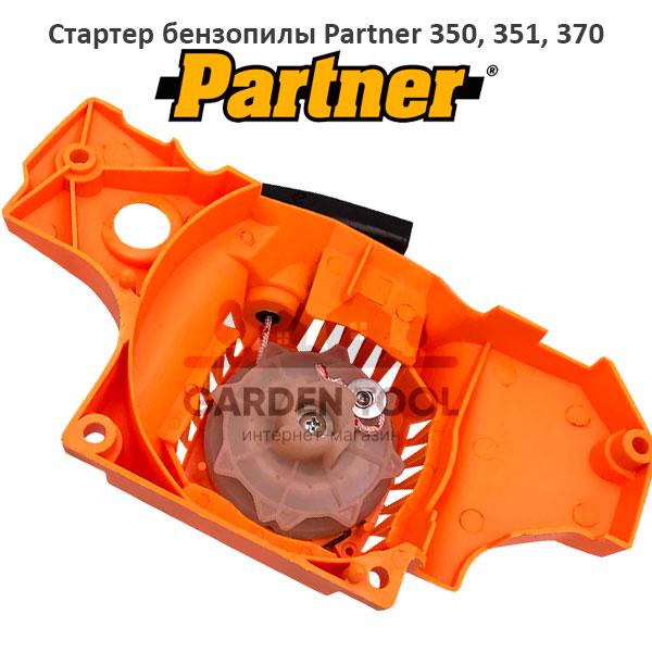 Стартер бензопилы Partner 350, 351, 370