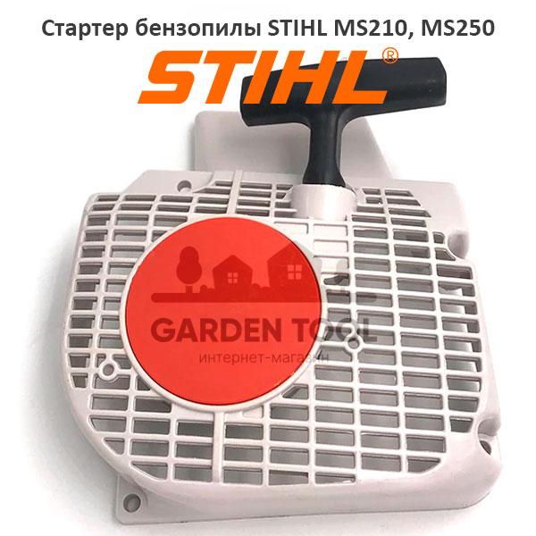 Стартер бензопилы STIHL MS210, MS250