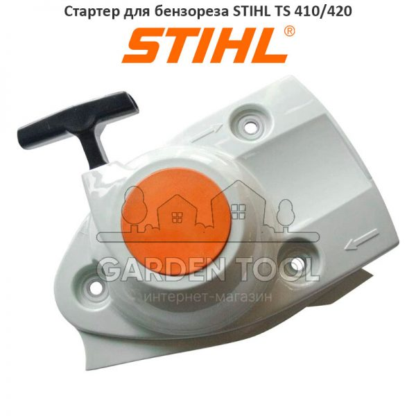 Стартер для бензореза STIHL TS 410 420
