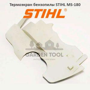 Термоэкран бензопилы STIHL MS-180