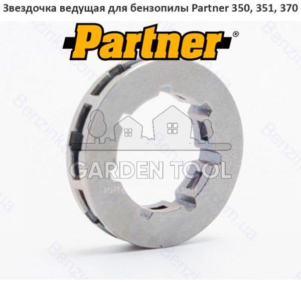 Звездочка ведущая для бензопилы Partner 351 Husqvarna 236, 240