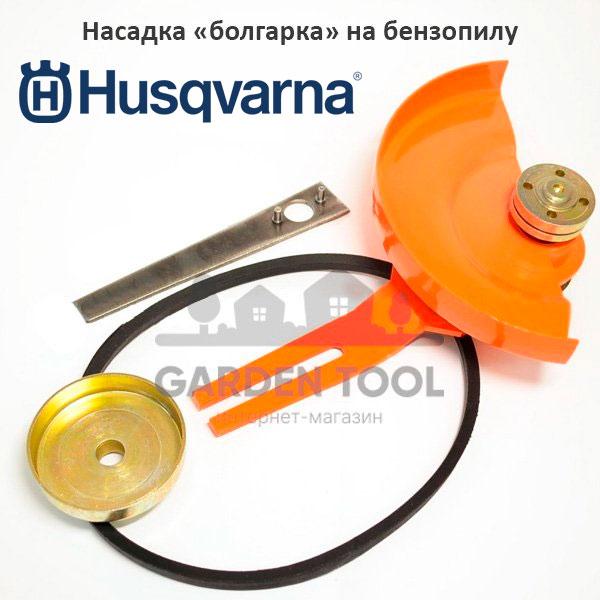 Насадка болгарка для бензопил хускварна