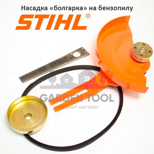Насадка болгарка на бензопилу штиль