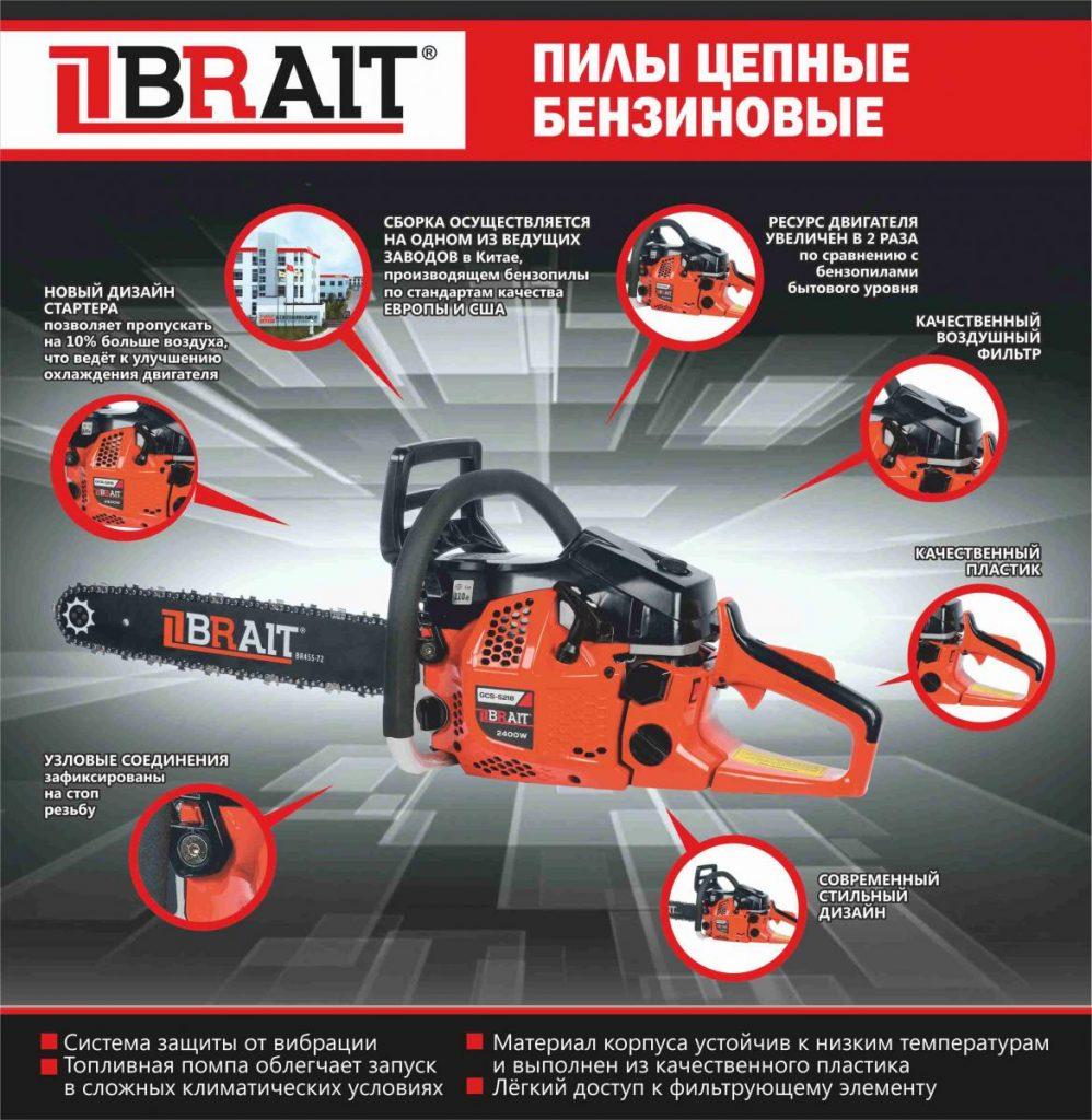 Бензопила BRAIT GCS-5218