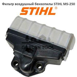 Фильтр воздушный бензопилы STIHL MS-250