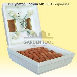 Инкубатор бытовой Квочка МИ-30-1