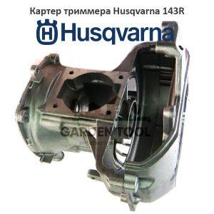 Картер триммера Husqvarna 143R
