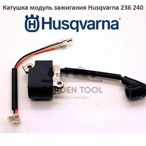 Катушка модуль зажигания Husqvarna 236 240