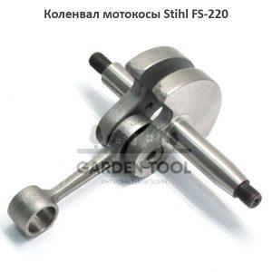 Коленвал мотокосы Stihl FS-220