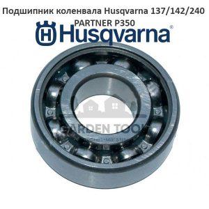 Подшипник коленвала бензопилы Husqvarna 137/142, PARTNER P350