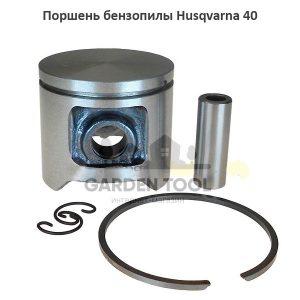 Поршень бензопилы Husqvarna 40 мотокосы Husqvarna 240R