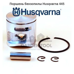 Поршень бензопилы Husqvarna 445