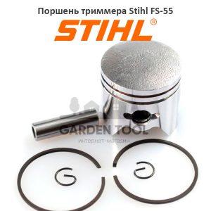 Поршень триммера Stihl FS-55