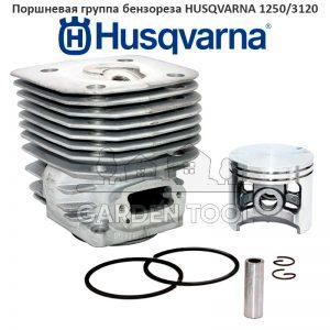 Поршневая группа бензореза HUSQVARNA 1250/3120