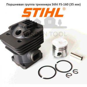 Поршневая группа триммера Stihl FS-160 (35 мм)