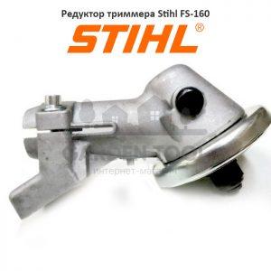 Редуктор триммера Stihl FS-160