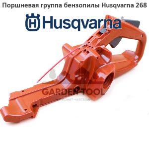Бензобак-бензопилы-Husqvarna-445