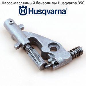 Маслонасос бензопилы Husqvarna 350