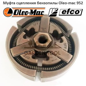 Муфта сцепления бензопилы Oleo-mac 952