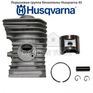 Поршневая группа бензопилы Husqvarna 455/460