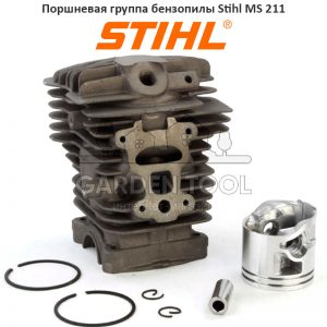 Поршневая-группа-бензопилы-Stihl-MS-211