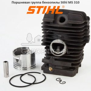 Поршневая группа бензопилы Stihl MS 310