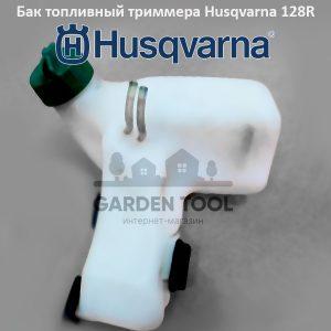 Бак-топливный-триммера-Husqvarna-128R