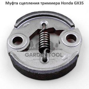 муфта Сцепление в сборе для двигателя Honda GX 35