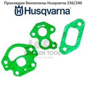 Прокладки карбюратора Husqvarna 236 / 240