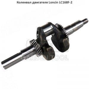 Коленвал двигателя Loncin LC168F-2