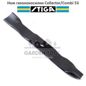 Нож для газонокосилки Stiga Collector/Combi 53