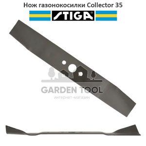 Нож газонокосилки Collector 35