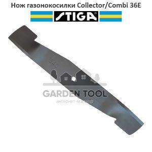 Нож газонокосилки Collector/Combi 36E