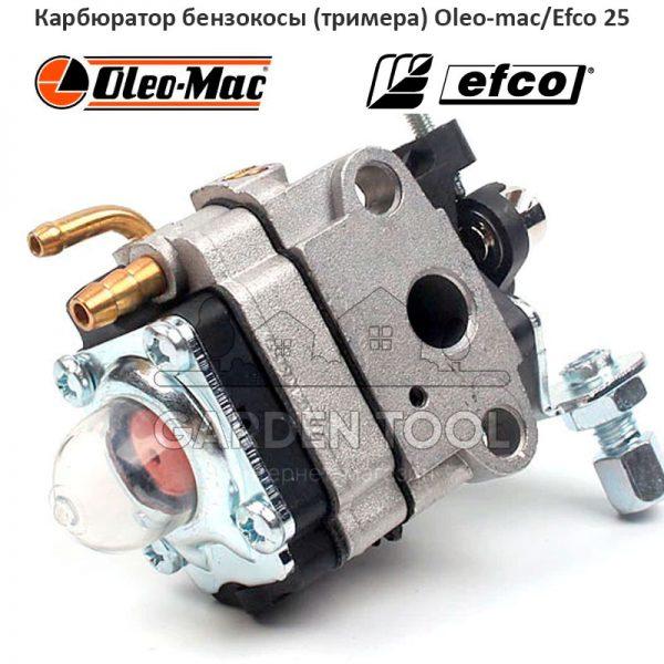 Карбюратор бензокосы (тримера) Oleo-mac Efco 25