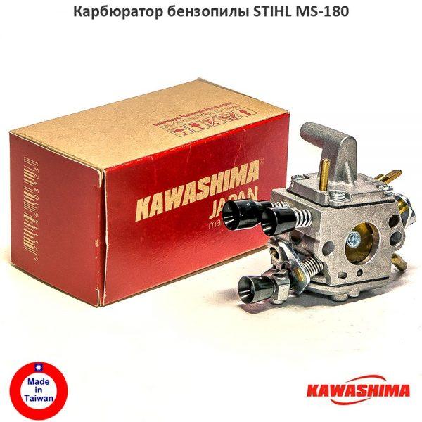 Карбюратор бензопилы STIHL MS-180 kawashima