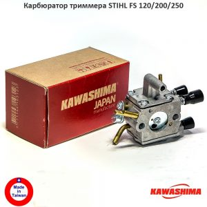 Карбюратор триммера STIHL FS 120 200 250 kawashima