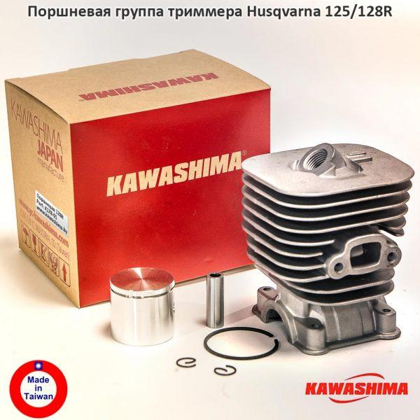 Поршневая группа триммера Husqvarna 125/128R 3