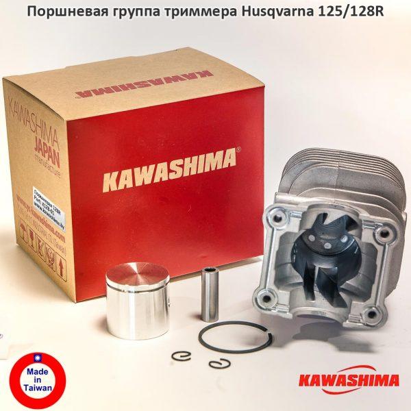 Поршневая группа триммера Husqvarna 125/128R 2
