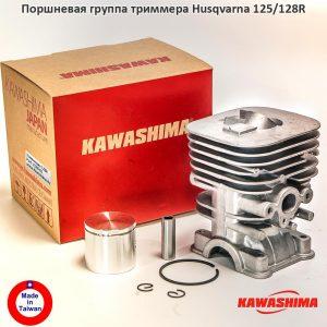 Поршневая группа триммера Husqvarna 125/128R