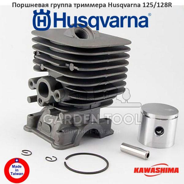 Поршневая-группа-триммера-Husqvarna-125-128R-kawashima