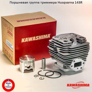 Поршневая группа триммера Husqvarna 143R