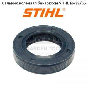 Сальник коленвал бензокосы STIHL FS-38