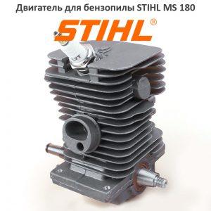 Двигатель для бензопилы STIHL MS 180