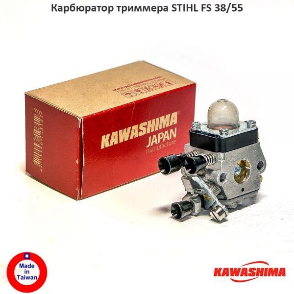 Карбюратор триммера STIHL FS 38/55 kawashima
